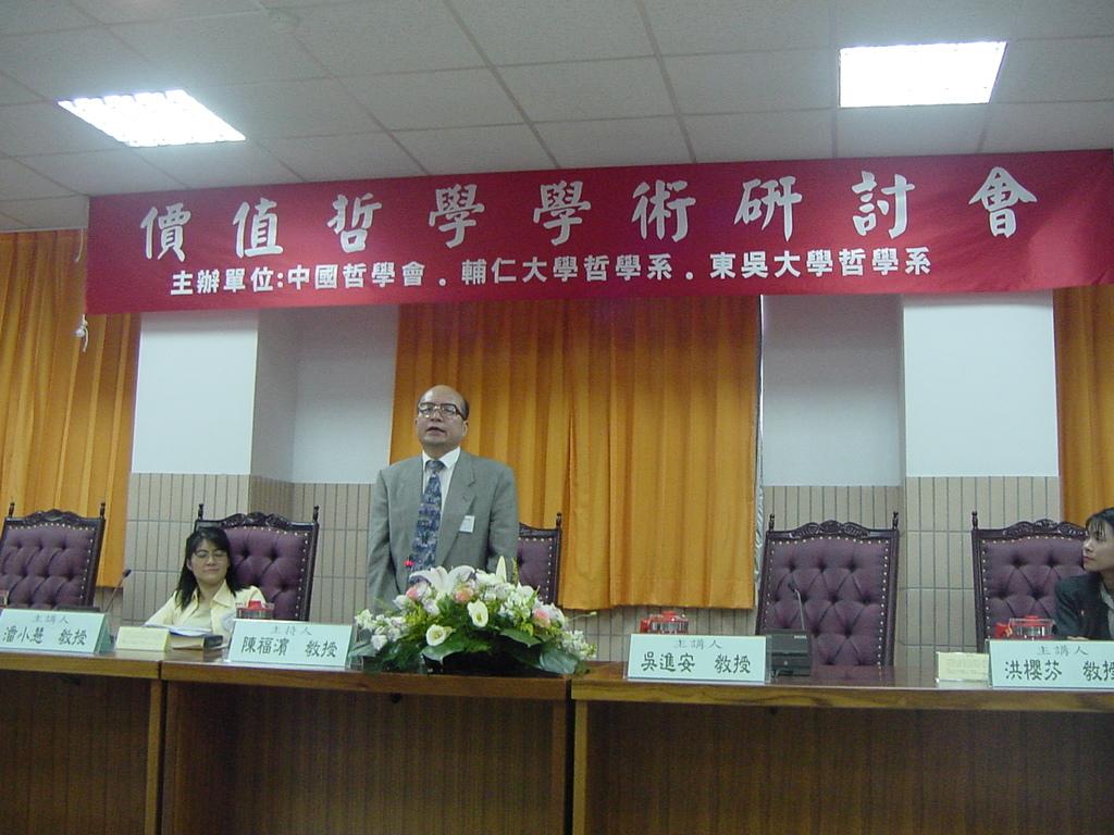 20010608價值哲學學術研討會-16