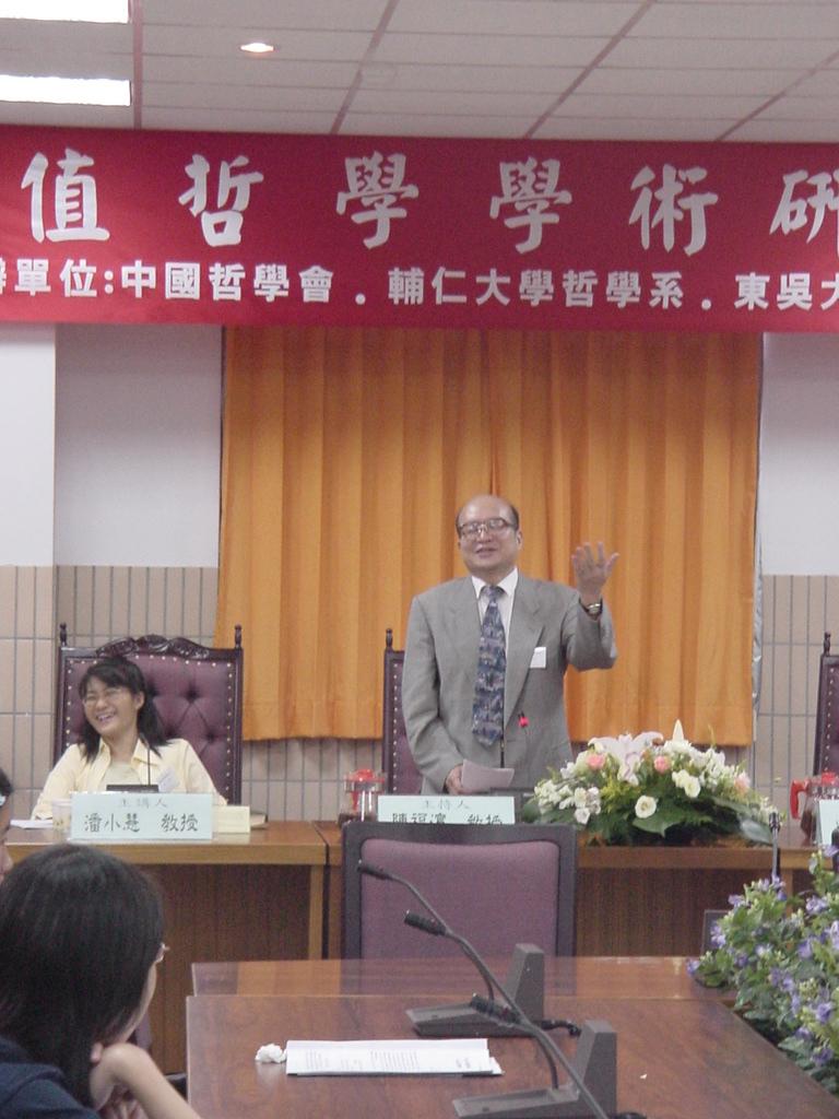 20010608價值哲學學術研討會-17