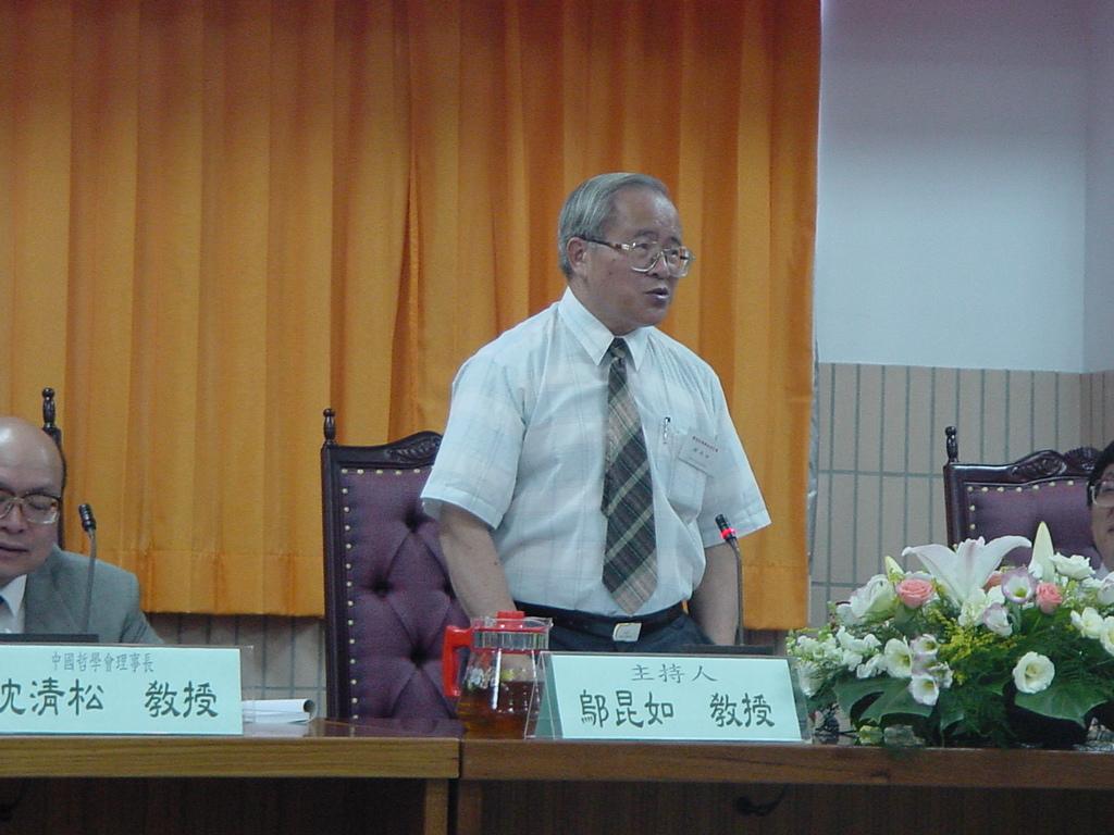 20010608價值哲學學術研討會-2