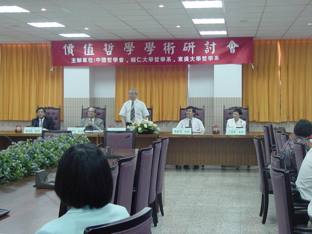 20010608價值哲學學術研討會-3