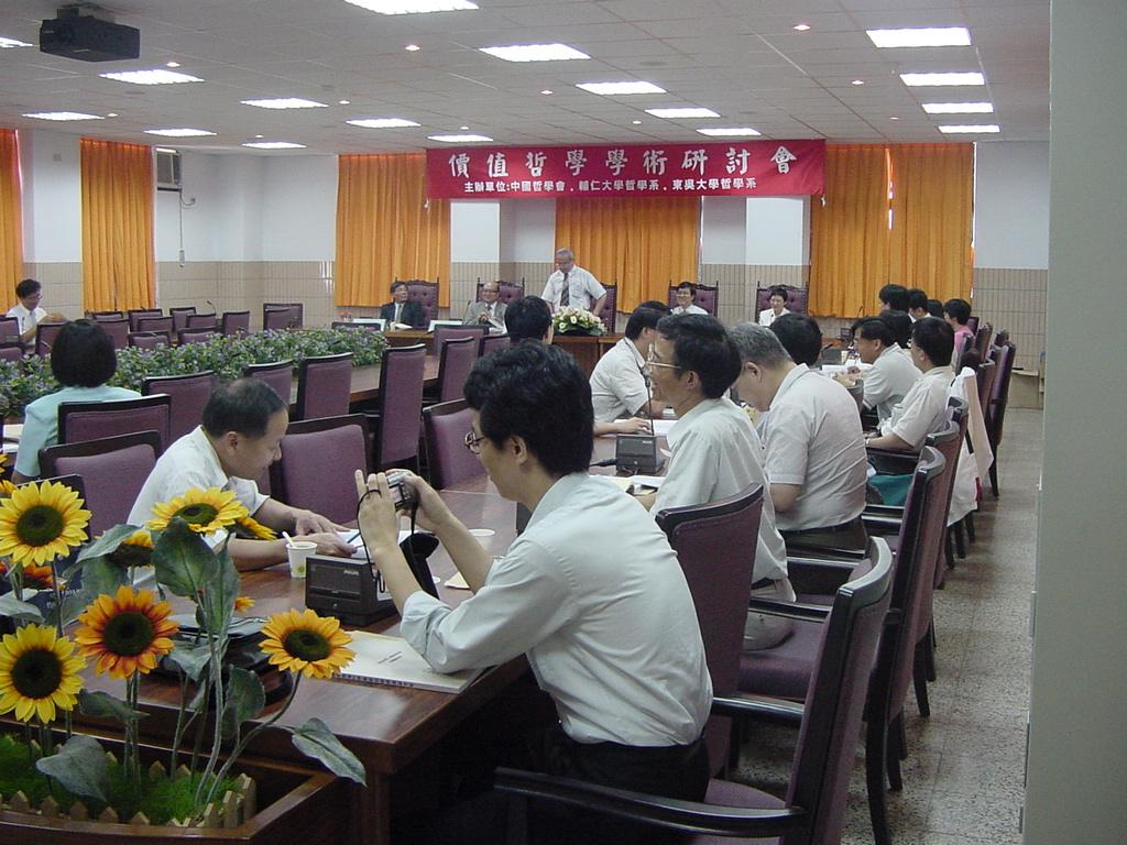 20010608價值哲學學術研討會-4