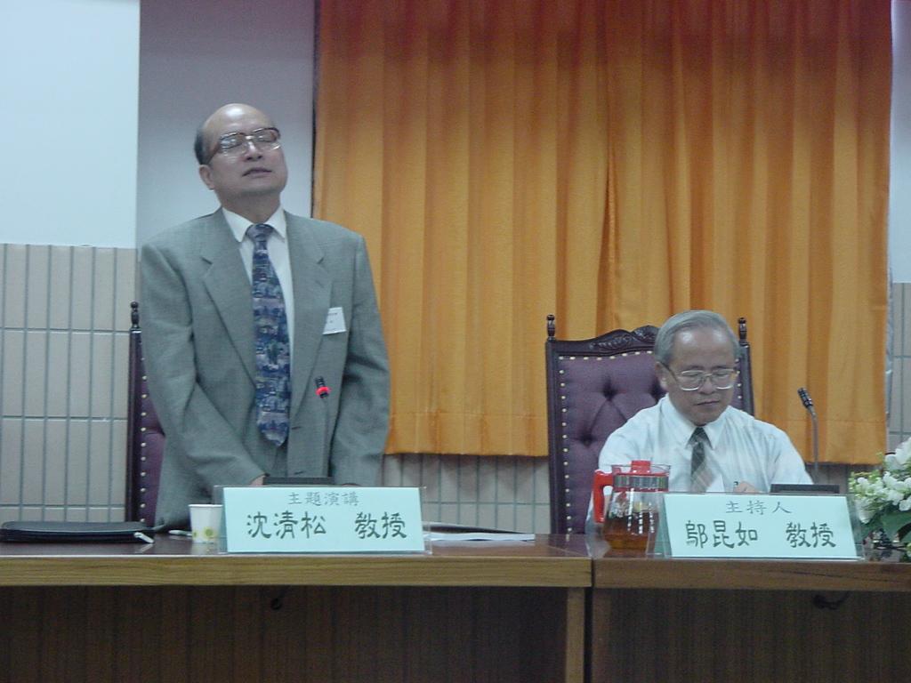 20010608價值哲學學術研討會-6
