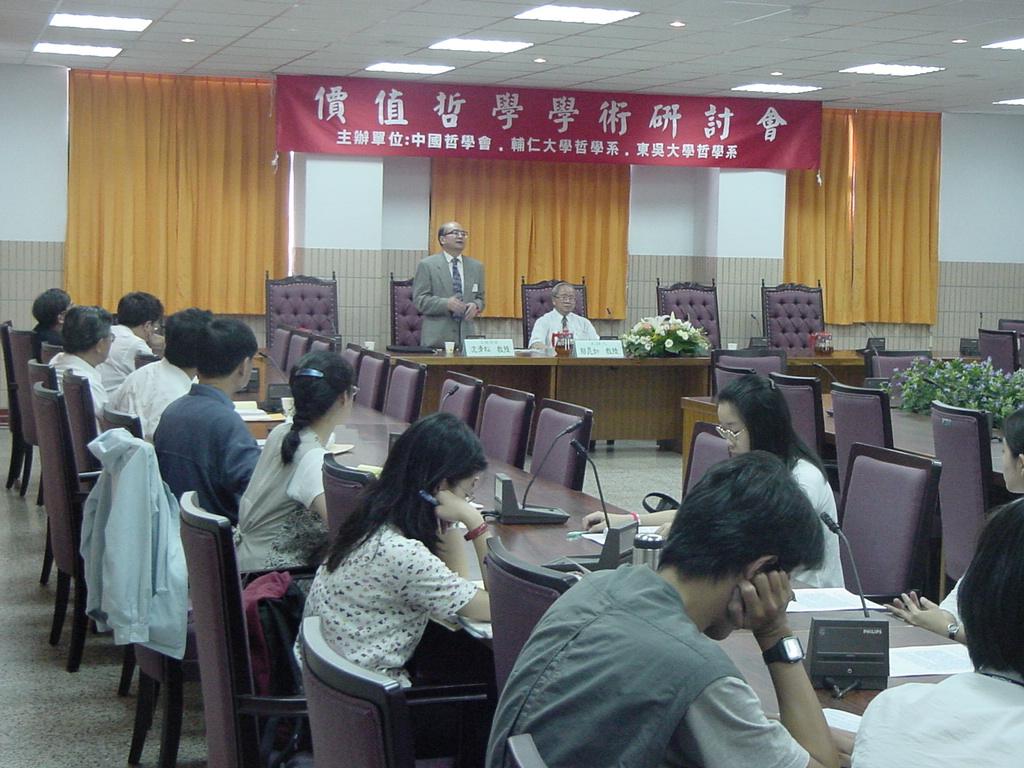 20010608價值哲學學術研討會-7