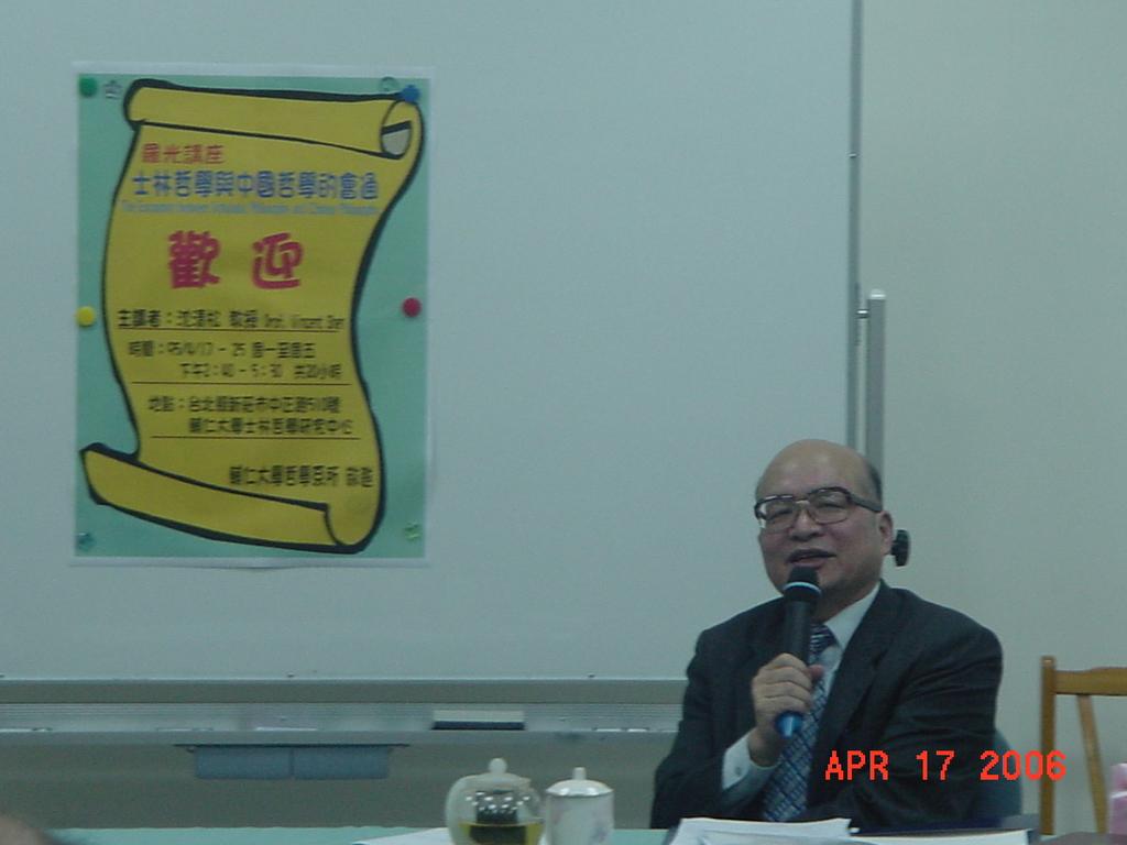 200604沈清松教授輔大羅光講座-4