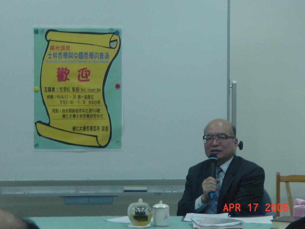 200604沈清松教授輔大羅光講座-5