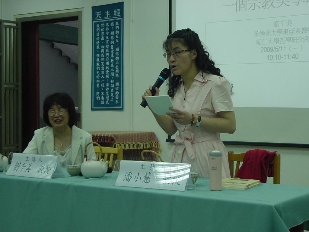 200905天主教學術講學-24