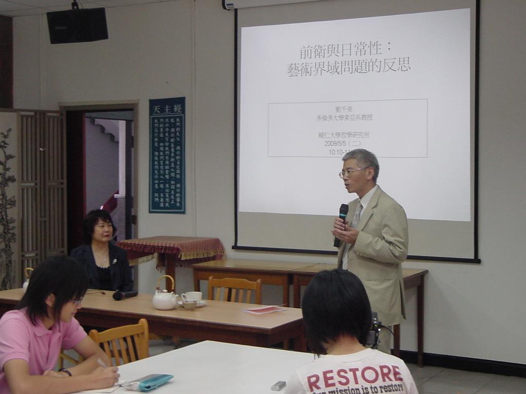 200905天主教學術講學-7
