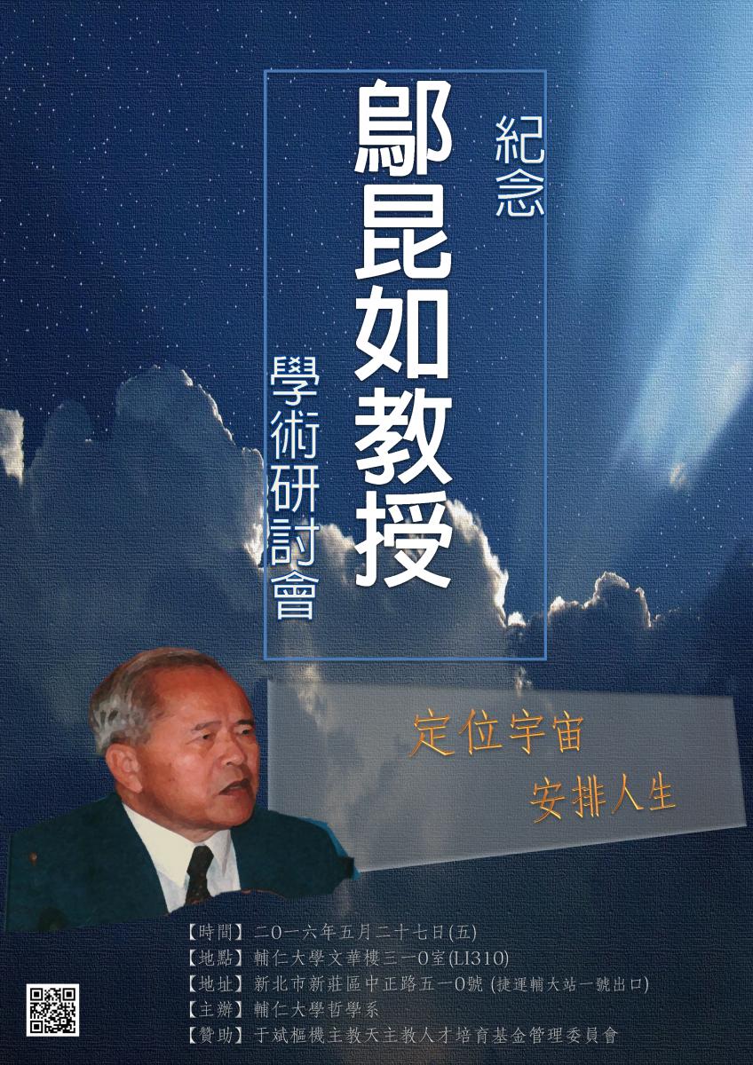 20160527紀念鄔昆如教授posterl