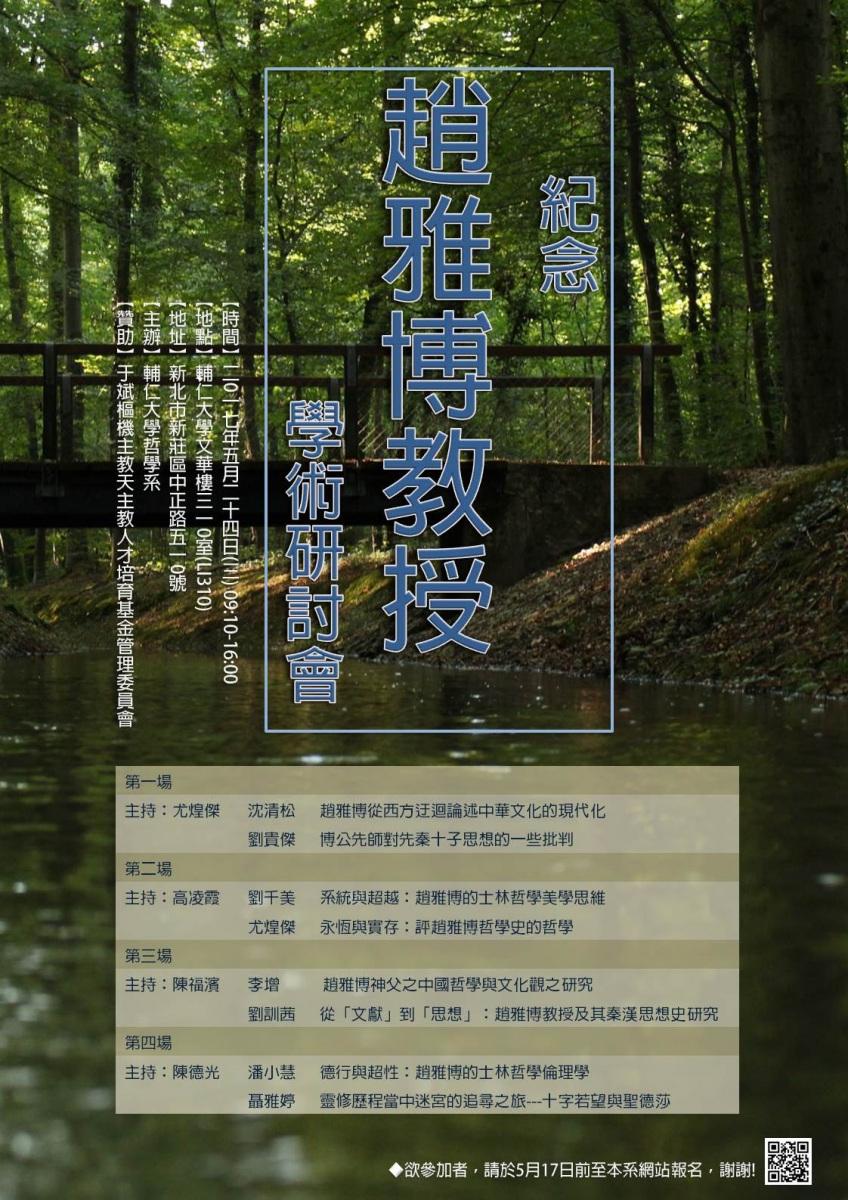 20170524紀念趙雅博教授poster_new