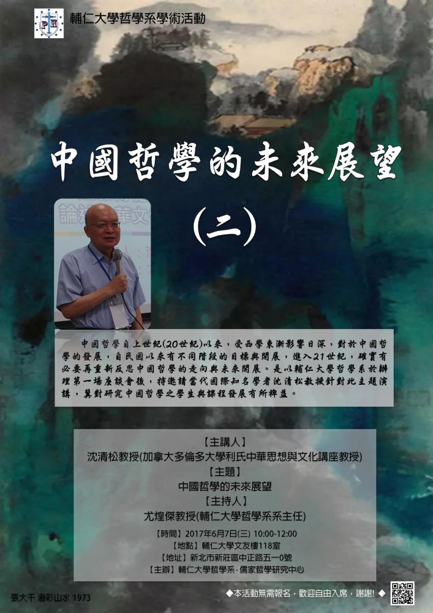 20170607沈清松中國哲學的未來展望