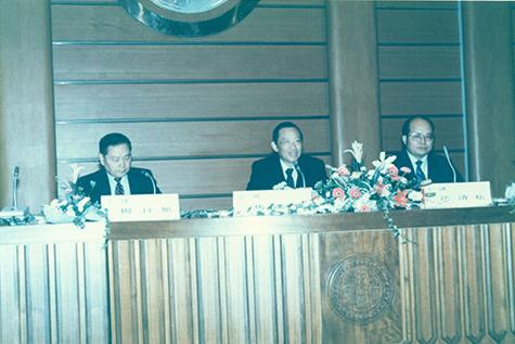 1989年12月19-22日中華文化與現代生活國際學術研討會-1