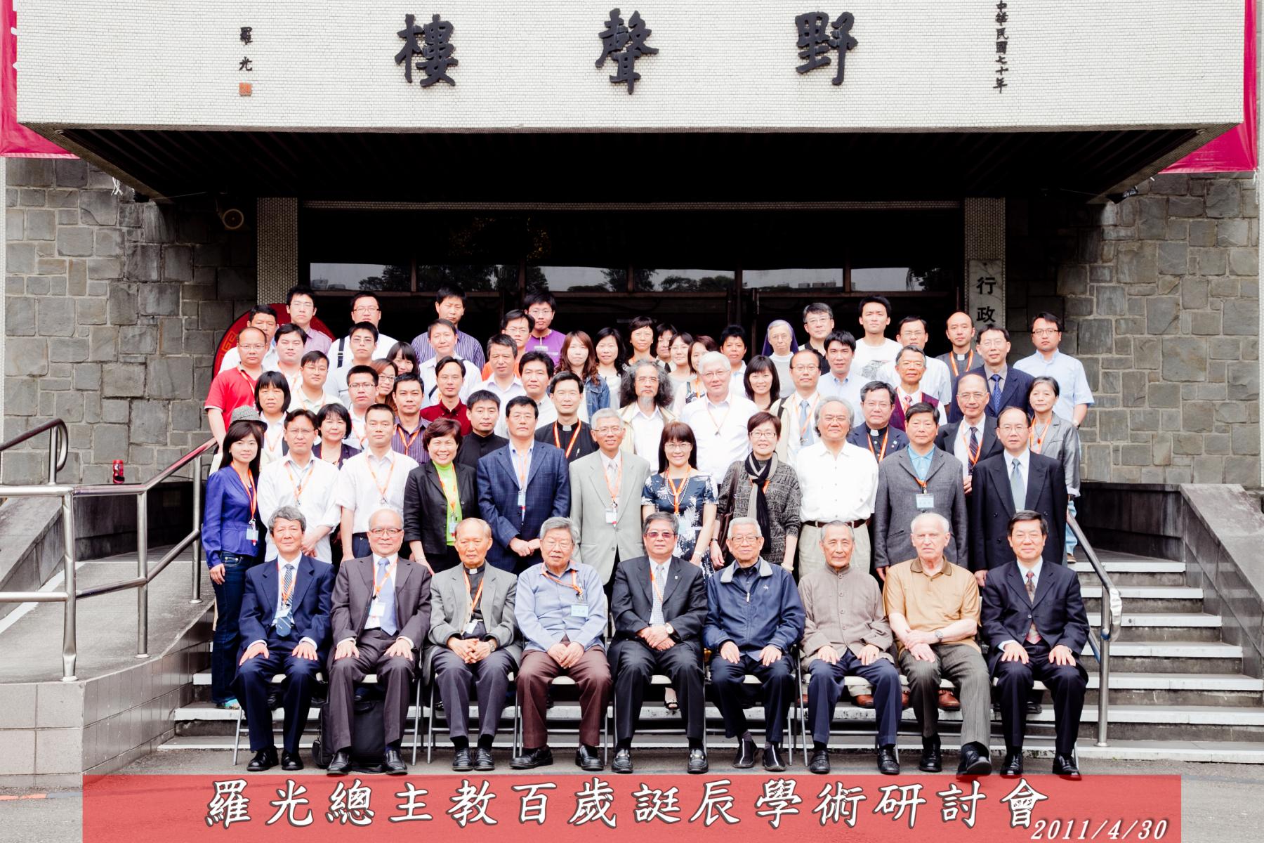 20110411羅光百歲誕辰學術研討會